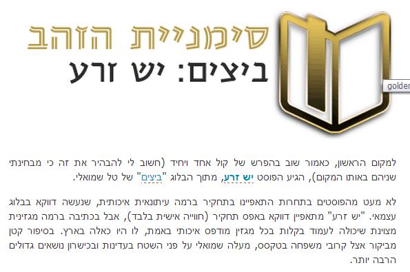 מקום ראשון - סימניית הזהב - ביצי - טל שמואלי